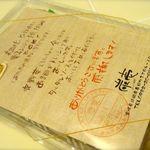 15400981 - チキン南蛮と唐揚げセット