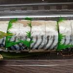 名登利寿し - 鯖の棒寿司 1400円(税込)