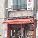 """154000920 - お店は""""よこはまばし入口""""脇に在る町中華のお店です。"""