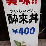 """154000928 - お店の前で、看板メニューの""""酔来丼""""の看板がお出迎えです。"""