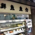 魚力 - 店舗外観
