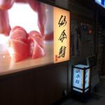 仙令鮨 -