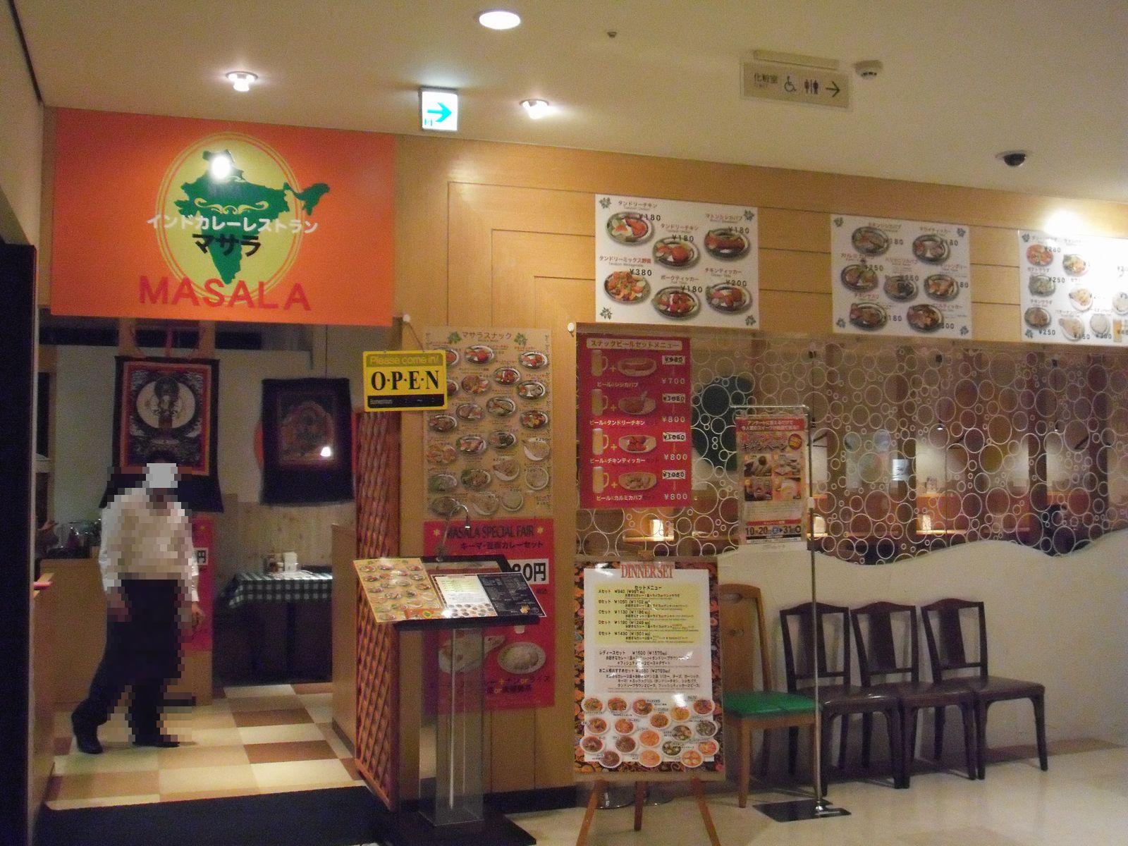 マサラ 川口店