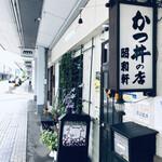 昭和軒 - お店の前