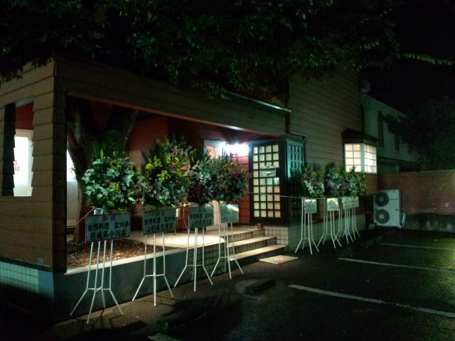 紅四季 神町中央店