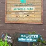 パラダイス カフェ -