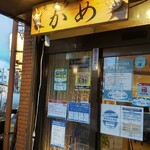 奄美大島料理 かめ -