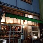 154042197 - 八王子北口方面の中町にある                       古民家バルの「中町食堂」さん。                                              お昼は食堂、夜はバル。                                              1階はテーブル席                       2階はお座敷で                       昔ながらの急な階段を登ります                       (外観は帰りに撮影したため、CLOSEDの看板)