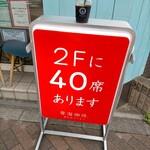 青海珈琲 焙煎豆直売所 -