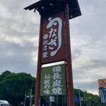 松乃家 - 巨大な看板