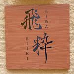 154052353 - ☆こちらの看板が目印です(^^ゞ☆