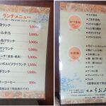 味処 うおみ - メニュー。味処 うおみ 高棚店(愛知県安城市)食彩品館.jp撮影