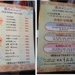 味処 うおみ - メニュー,味処 うおみ 高棚店(愛知県安城市)食彩品館.jp撮影