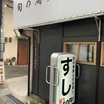 すしセンター -