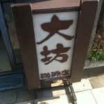大坊珈琲店 -