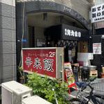 154076017 - 1階が昼飲みもできる居酒屋さんです。2階がカレー屋さんね(。•̀ᴗ-)و ̑̑✧