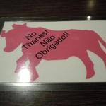 ブラジリアンレストラン コパ - 肉のストップの合図!