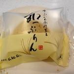 由布院 花麹菊家 - 和三盆を使った生地に地卵プリンがサンドしてあります~