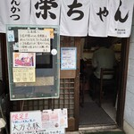とんかつ 栄ちゃん - 入口
