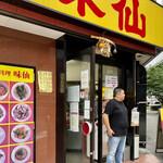 味仙 - おっさんに呼び止められて店内へ 脇を歩いていた男性にもすかさず声掛けです 営業熱心ですね