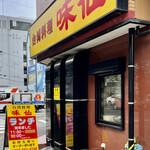 味仙 - それにしても派手な店構え 名古屋駅にも近いので一見客に便利です