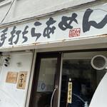 手打ち麺 やす田 -