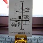 茅場町 長寿庵 - ショップカード裏面
