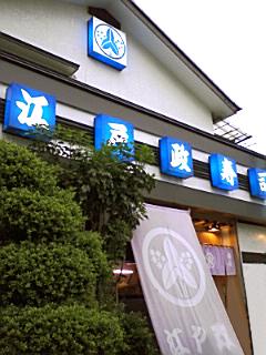 江戸政寿司