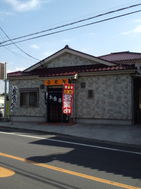 青木屋食堂