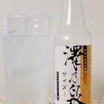 うみの駅 七のや - ドリンク写真:澤の泉サイダー割り(焼酎で)