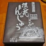 15413592 - 「湯の花まんじゅう」一箱\950です(10/20UP)