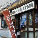 北海道さかな一途 直営魚問屋 - 外観