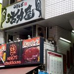 中華そば活力屋 - お店は2F、右の階段をあがります。