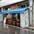 タカマル鮮魚店 - 外観写真: