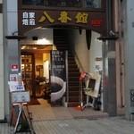 八番館コーヒー店 - 朝6時から、営業しています