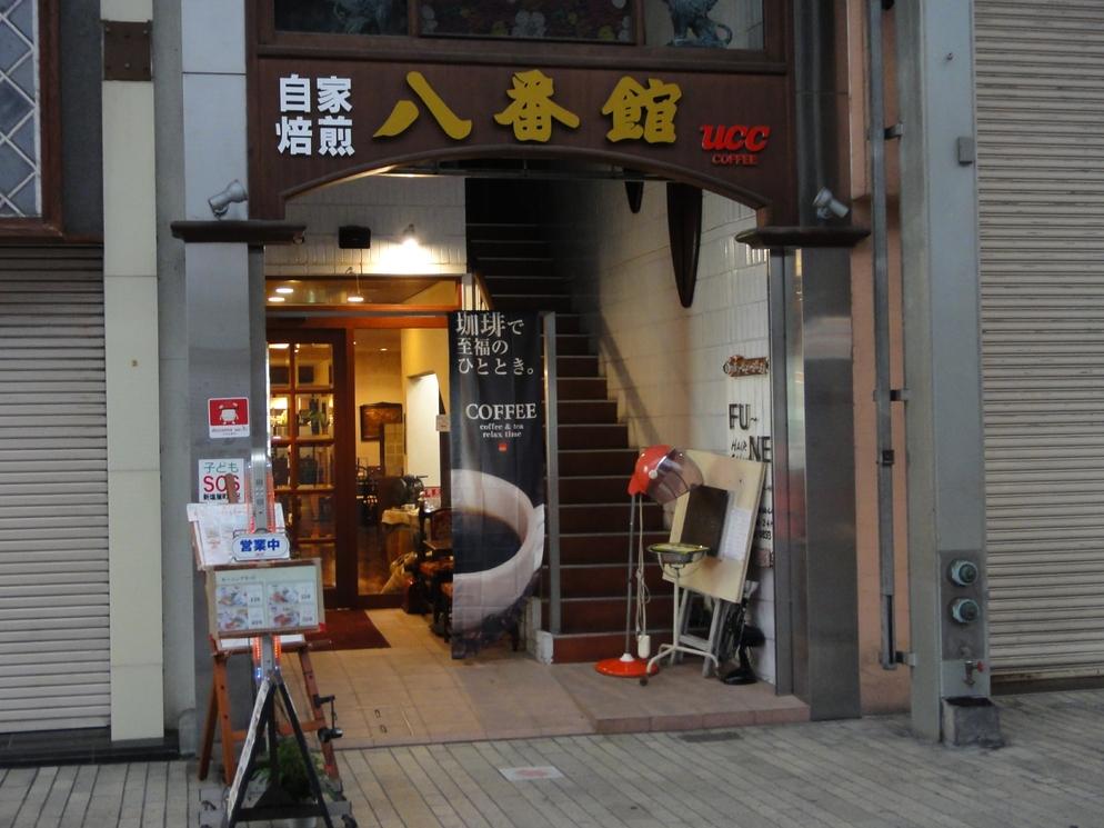 八番館コーヒー店