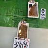 ふな定商店 - 料理写真:お得品を発見
