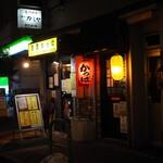 酒蔵 かっぱ - 外観