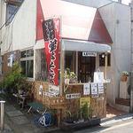 まことや - 小江戸茶房MAKOTOYA本店