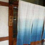 釜竹 - 暖簾