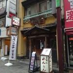 れんこん - 老舗っぽい店構えが渋い!