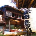 鎌田鳥山 - 外観