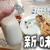 新味覚 - 料理写真: