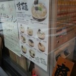 二十一代目 哲麺 -