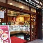 翠香園 - 菓子売り場。