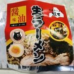 154235419 - 熊吉ラーメン(醤油)