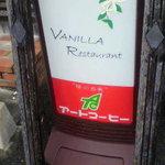 レストラン ヴァニラ -