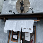 東京味噌らーめん 鶉 -