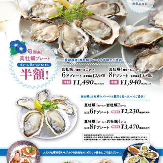 【7/13~7/25】生牡蠣3種6個、4種8個プレート半額♪