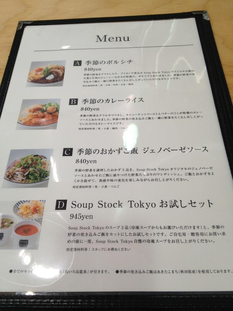 家で食べるスープストックトーキョー 高島屋大阪店